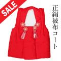 被布 正絹 総絞り セール 特価  赤