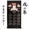 干支 カレンダー 2018 平成30 いぬ 戌 タペストリー 山本仁