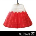 和紙,提灯,ランプ,富士山,西川庄六商店
