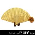 西川庄六商店 BOUDAI 扇子 色とりどりの花扇子
