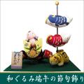 五月人形 鯉のぼり 兜 龍虎堂 リュウコドウ 和ぐるみ端午のお節句飾り