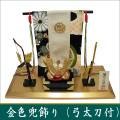 五月人形 鯉のぼり 兜 龍虎堂 リュウコドウ 金色兜飾り(弓太刀付)