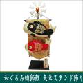 五月人形 鯉のぼり 兜 龍虎堂 リュウコドウ ちりめん和ぐるみ絢飾鯉矢車スタンド飾り