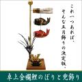 五月人形 鯉のぼり 兜 龍虎堂 リュウコドウ ちりめん 卓上金襴鯉のぼりと兜飾り