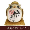 米寿の祝い ふくろう 置物 龍虎堂
