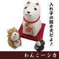 縁起物□わんこーシカ□ 龍虎堂 犬の置物 日本製
