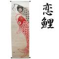 鯉のぼり タペストリー  洛柿庵 恋鯉