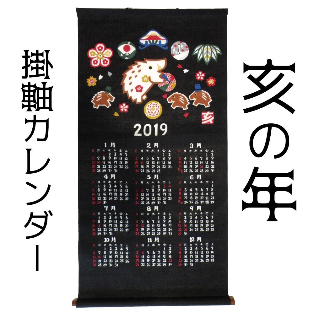 干支 カレンダー 2019 平成31 いのしし 亥 タペストリー 山本仁