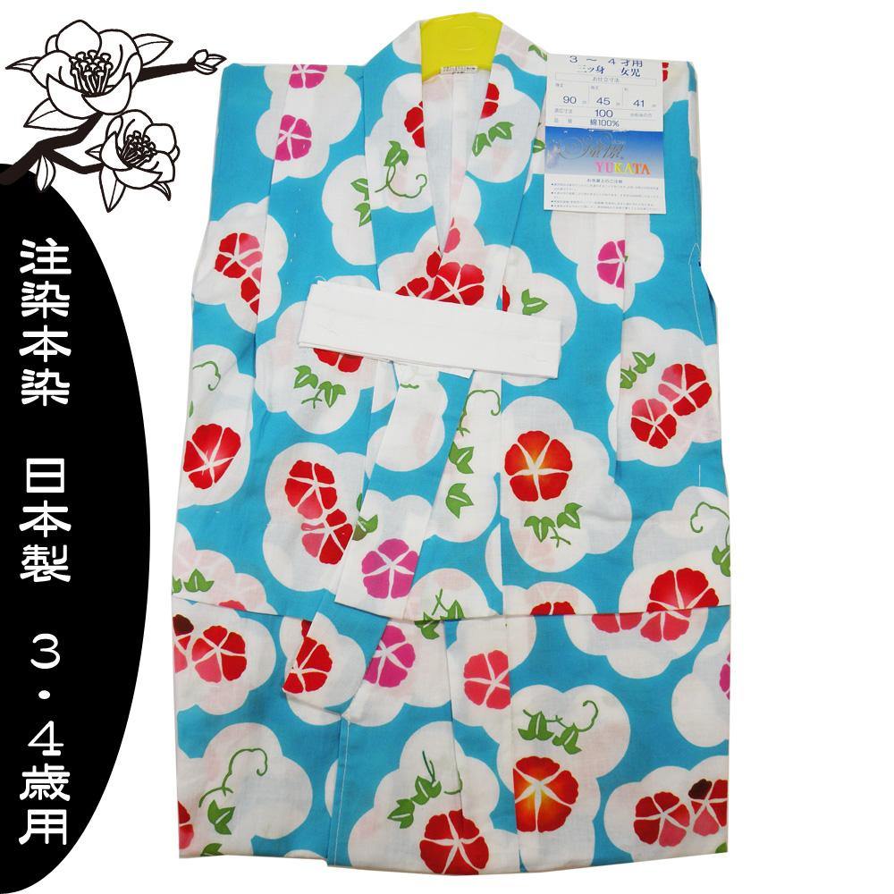 【本染注染】こども浴衣 「あさがお」 空色 日本製 女児100センチ 3・4歳用
