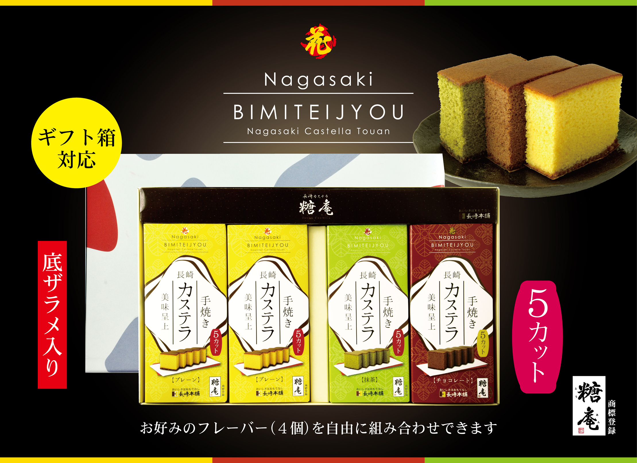 美味呈上4個詰め合せ【プレーン×2 抹茶×1 チョコレート×1】※詰合せ内容(フレーバー)は自由に選べます