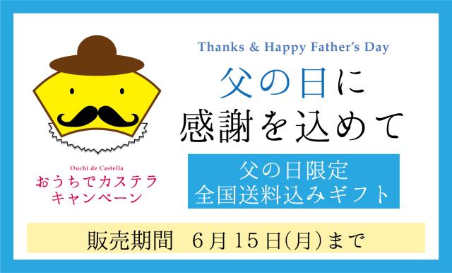「父の日限定」特上 五三焼カステラ0.5号
