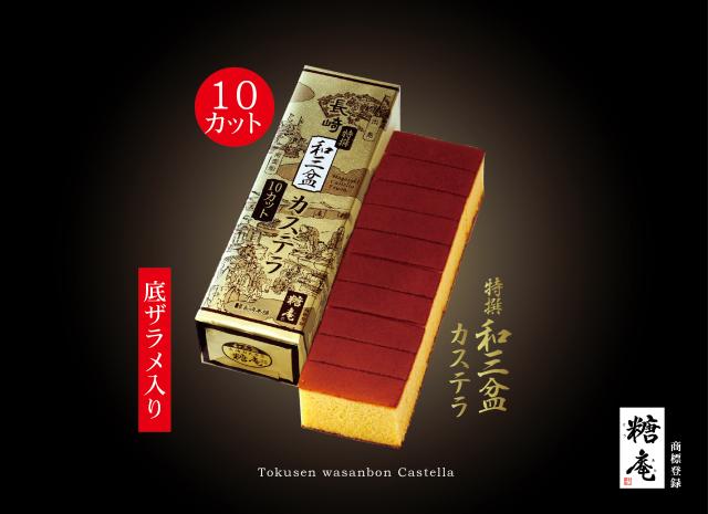 特撰和三盆カステラ0.8号【10カット】
