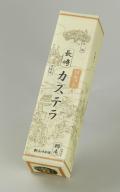 長崎カステラ 10カット 0.65号