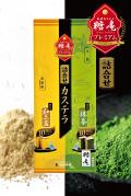 長崎カステラ糖庵詰め合せ【抹茶&和三盆】