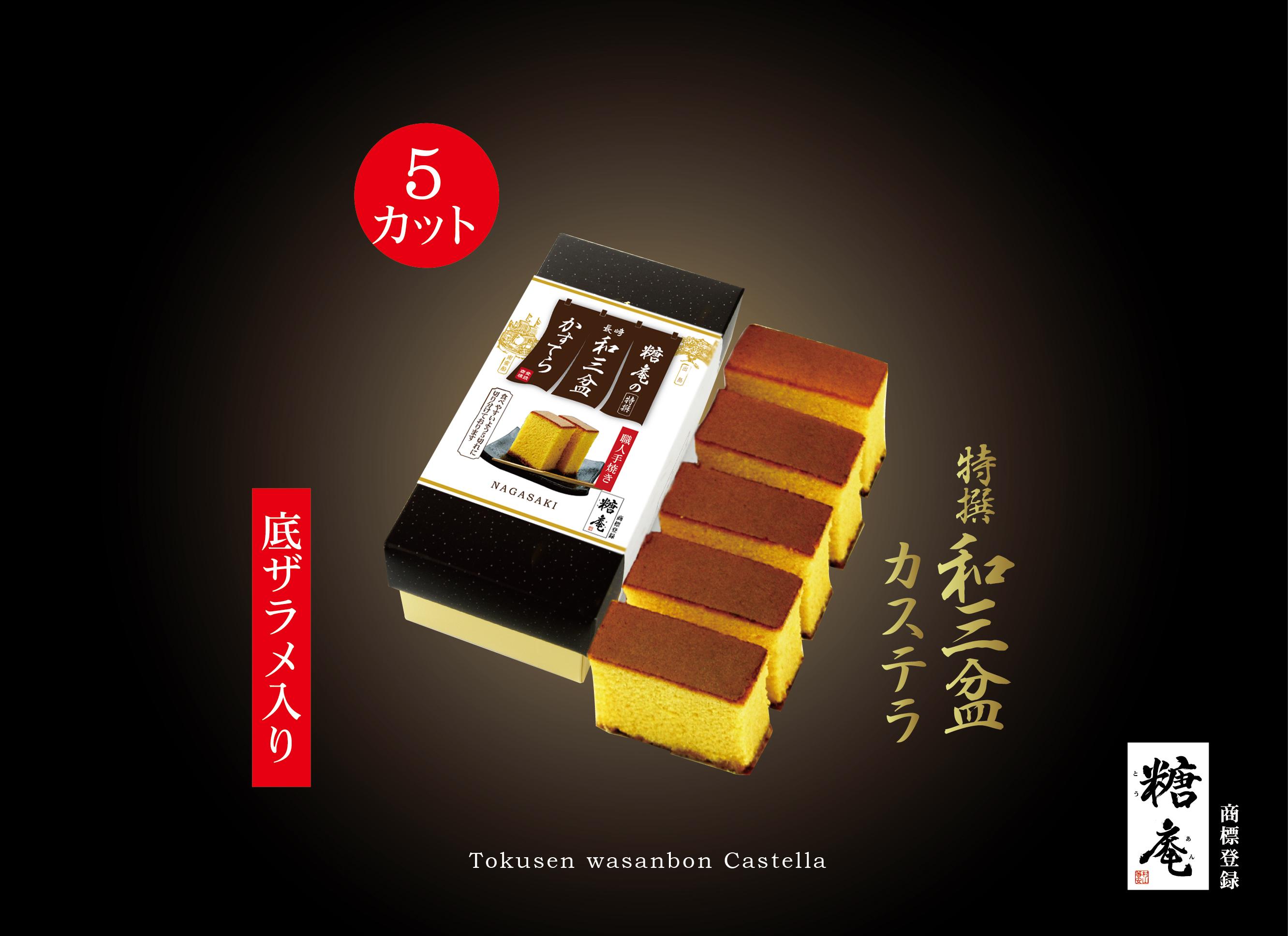 特撰和三盆カステラ 【5切れ】