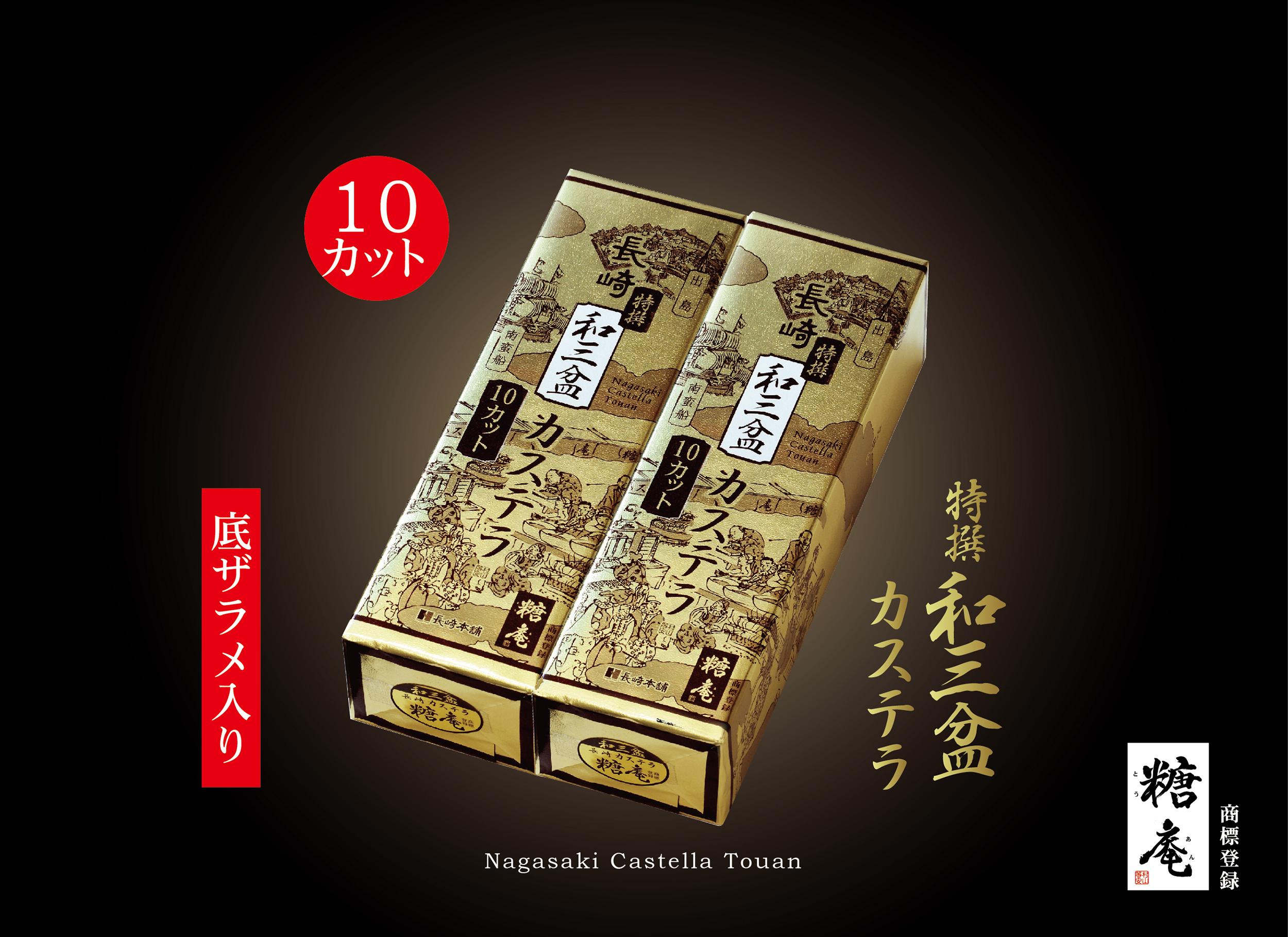 特選和三盆カステラ0.8号セット【2本入り】