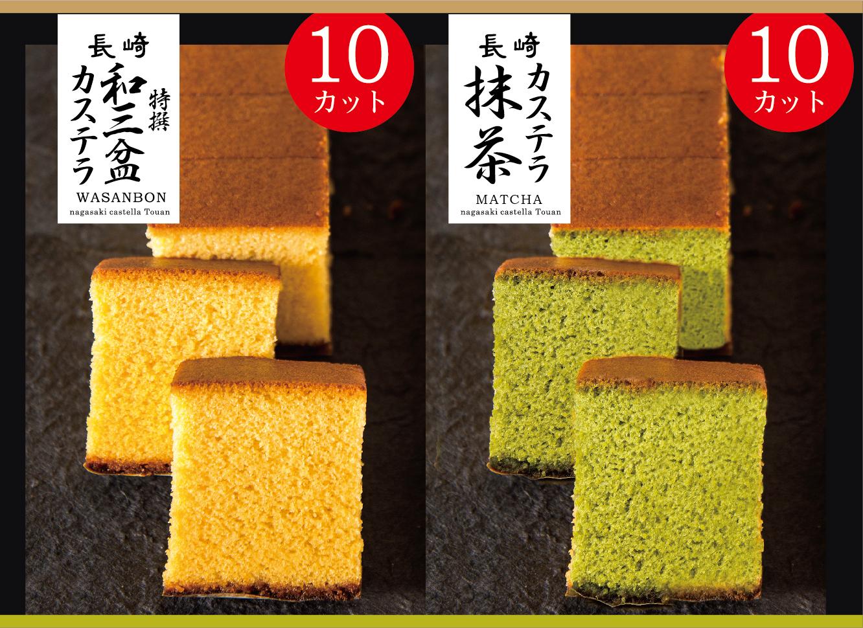 カステラ詰合せ1号【抹茶10カット&和三盆10カット】