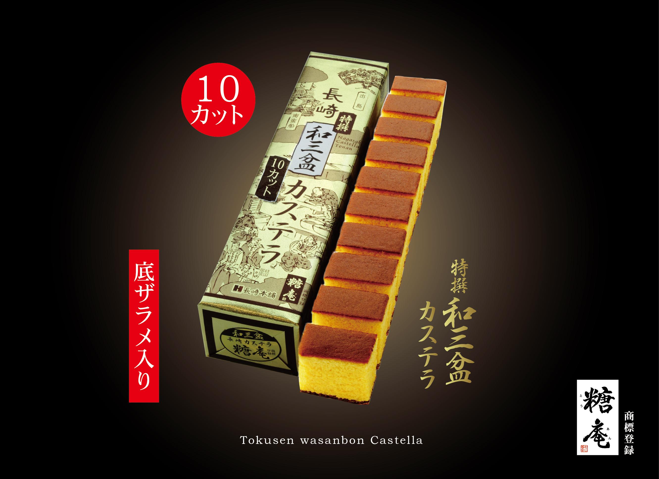特撰和三盆カステラ0.5号  【10カット】