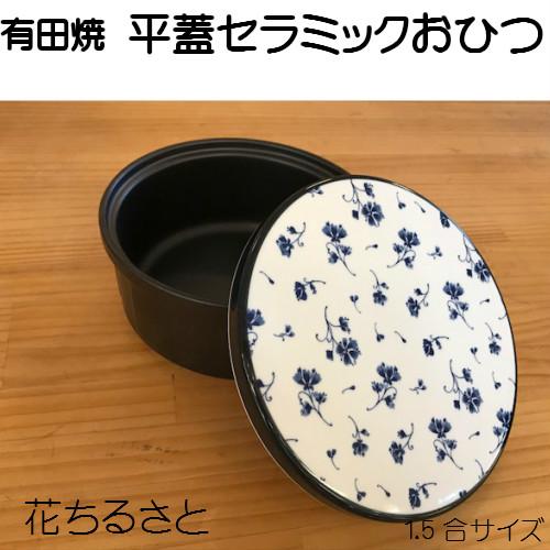 平蓋1.5合おひつ黒 (花ちるさと)