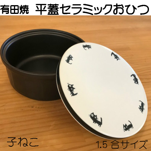 平蓋1.5合おひつ黒 (子ねこ)