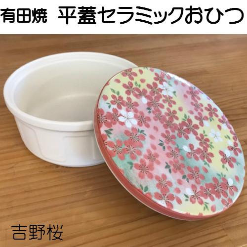 平蓋おしゃれ1.5合おひつ白(吉野桜)