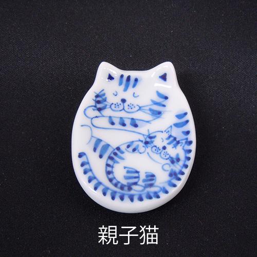 有田焼 ネコの箸置き(親子猫)