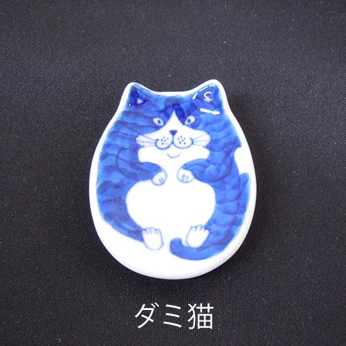 有田焼 ネコの箸置き(ダミ猫)