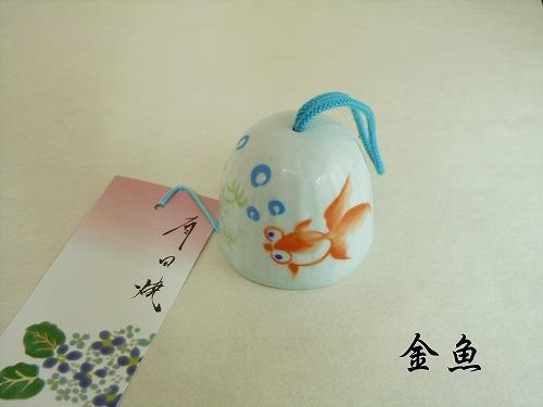有田焼 風鈴(金魚)
