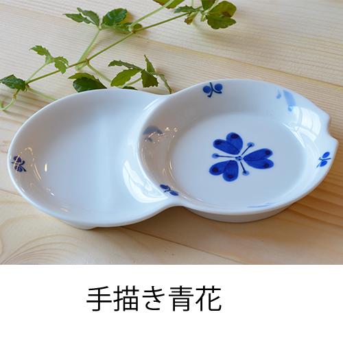 ヘルシー二品取り皿(手描き青花)