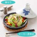 有田焼ヘルシータジン鍋(ぶどう絵)フッ素金網サービス