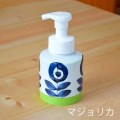 泡用ハンドソープボトル(マジョリカ)