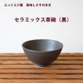 セラミックス茶碗(黒)