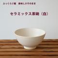 セラミックス茶碗(白)