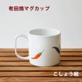 有田焼 マグカップ(こしょう絵)