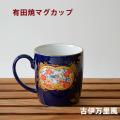 有田焼 マグカップ(古伊万里風)
