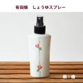 理由あり:有田焼ヘルシー醤油スプレーボトル【椿】150cc