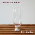 オールマイティーグラス(トロピカル)