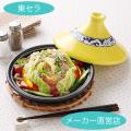 有田焼ヘルシータジン鍋(黄唐草)フッ素金網 サービス