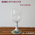 有田浪漫ワイングラス ビートロ(葡萄)