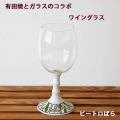 有田浪漫ワイングラス ビートロ(バラ)