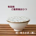 ご飯茶碗おひつ白 (花うさぎ 茶色)