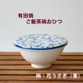 ご飯茶碗おひつ白 (花うさぎ 青)