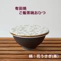 ご飯茶碗おひつ黒 (花うさぎ 茶色)