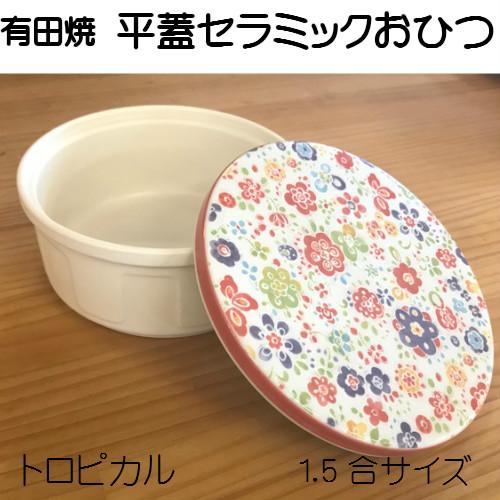 平蓋おしゃれ1.5合おひつ白(トロピカル)