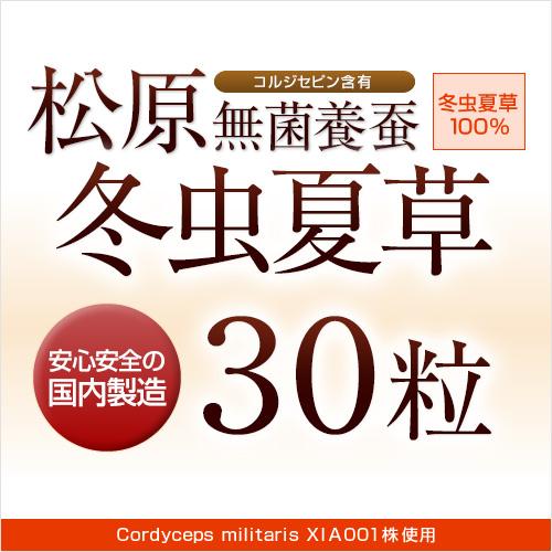 【初回お試し価格】松原冬虫夏草(30粒)