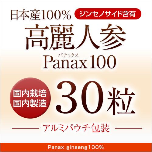 【初回お試し価格】高麗人参Panax100(30粒)