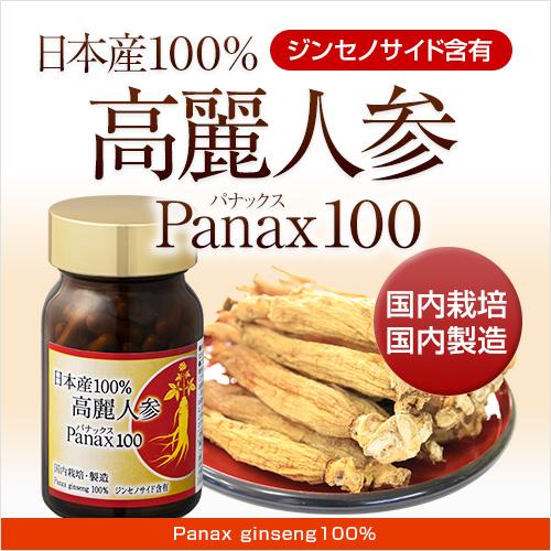 【初回お試し価格】高麗人参Panax100(90粒)