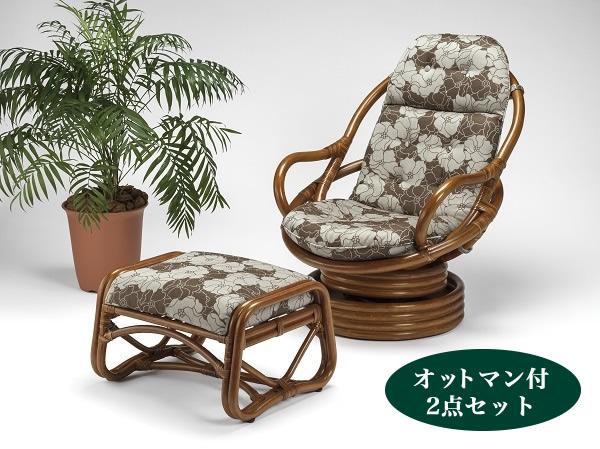 籐・ラタンのハイバック回転椅子とオットマンスツールの2点セット/ロッキング機能付き/高級本革/受注生産品/送料無料/KZR-471-203