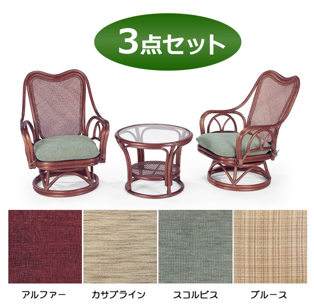 <即納>籐・ラタンのハイバック回転椅子3点セット/回転椅子/テーブル/即納可能/送料無料/IR-228D-21DMT