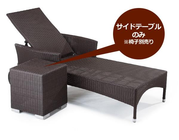 【新製品】全天候型人工ラタンのサイドテーブル/ダークブラウン/レイハウ社/送料無料/MZ-405JB